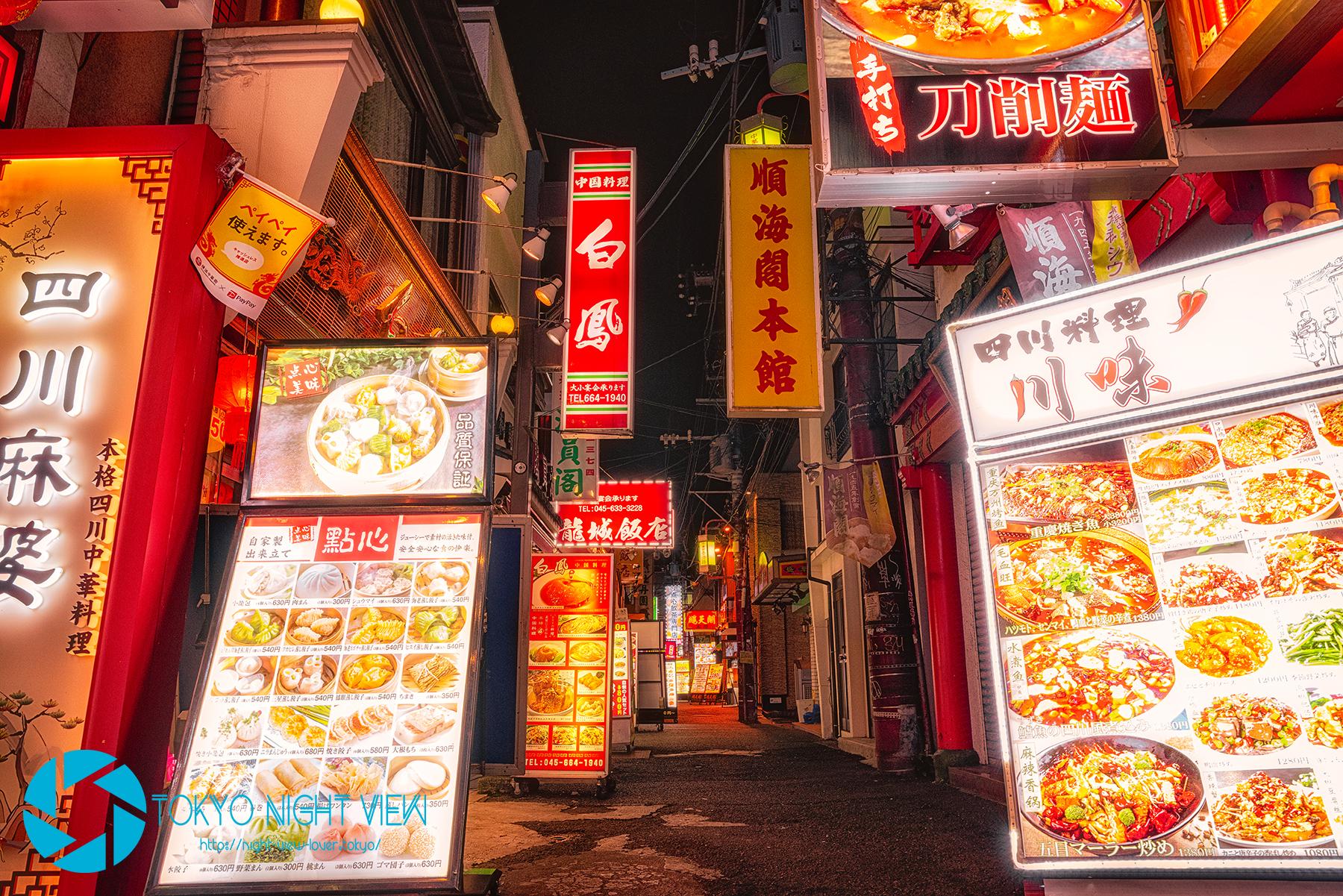 横浜中華街 Yokohama Chinatown