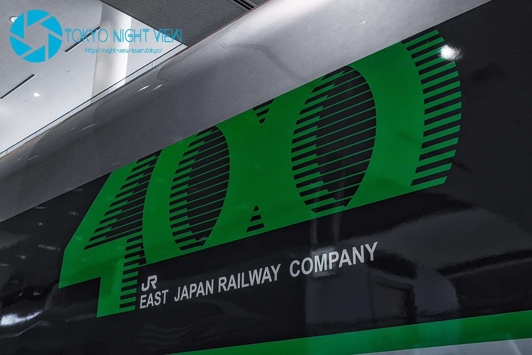 鉄道博物館 400系新幹線